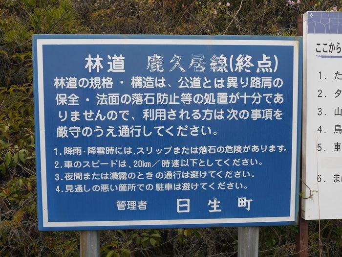 頭島ツー (39)