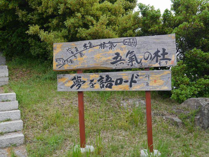 牛窓、頭島 (5)