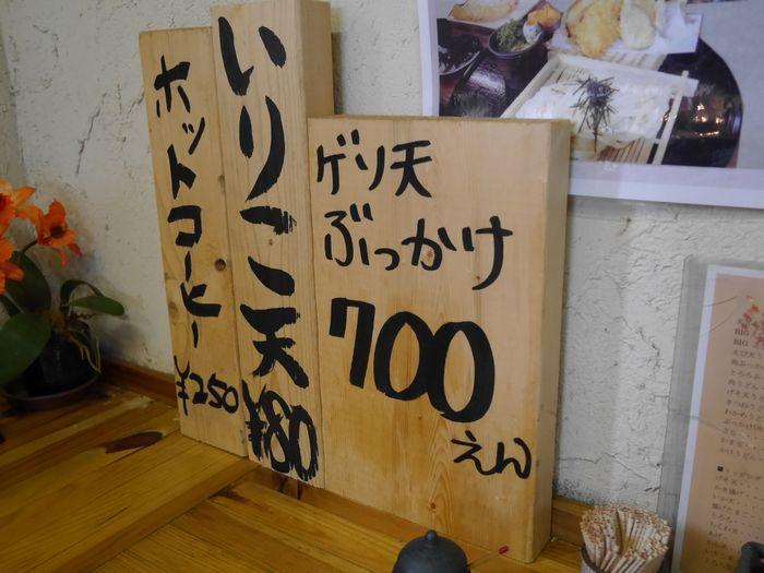 鳥取 (4)