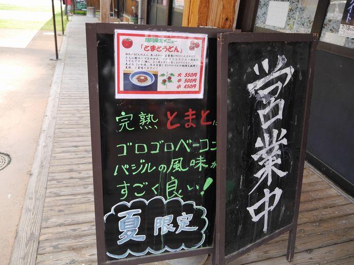 鳥取 (21)