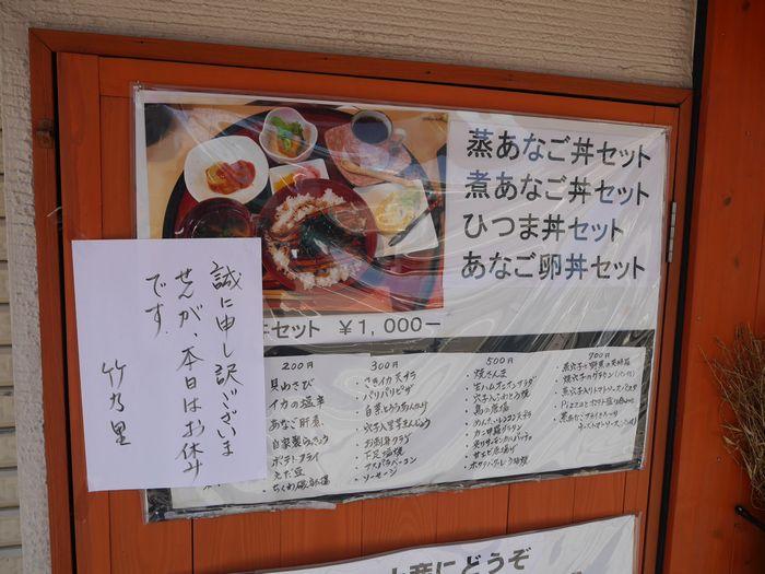 道の駅みつ (4)