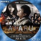 劇場版 ATARU THE FIRST LOVE & THE LAST KILL