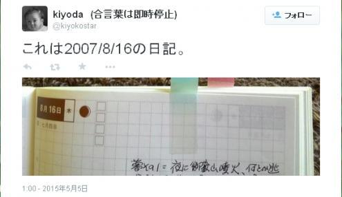 kiyoda+ontake_convert_20150512115652.jpg