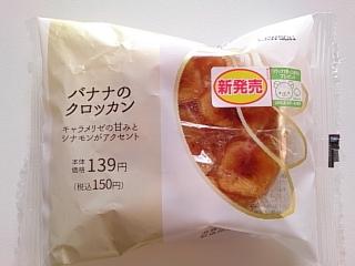 ローソン バナナのクロッカン¥150