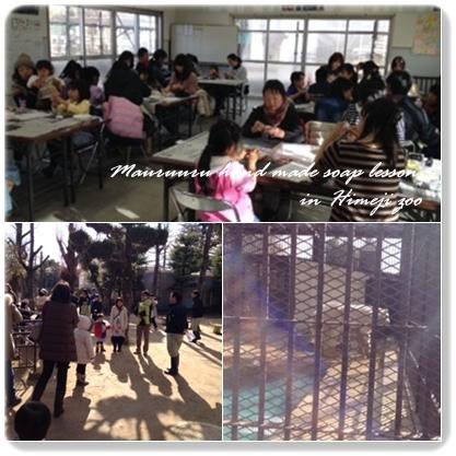 姫路動物園2015028