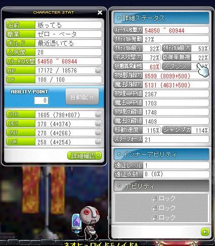 MapleStory 2015-04-20 21-39-25-907 (2)