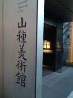 山種美術館