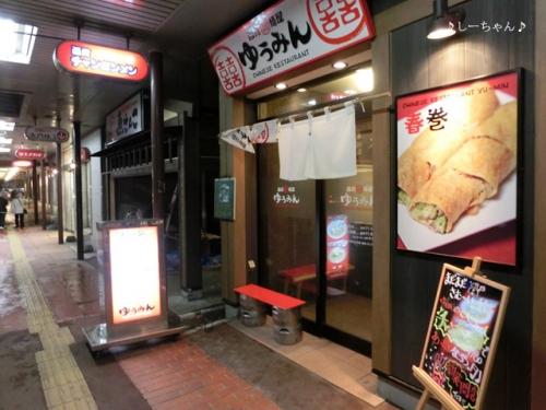 函館麺屋ゆうみん_01