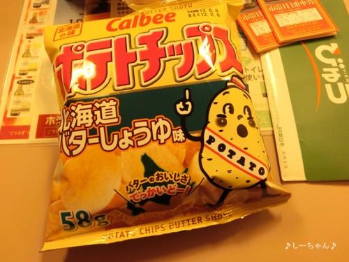 北海道限定の食品_02