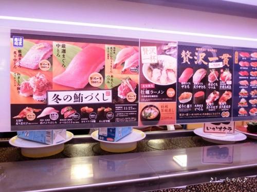 はま寿司 #6_01