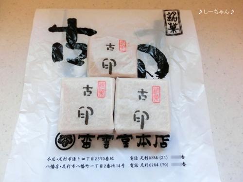 香雲堂本店_01