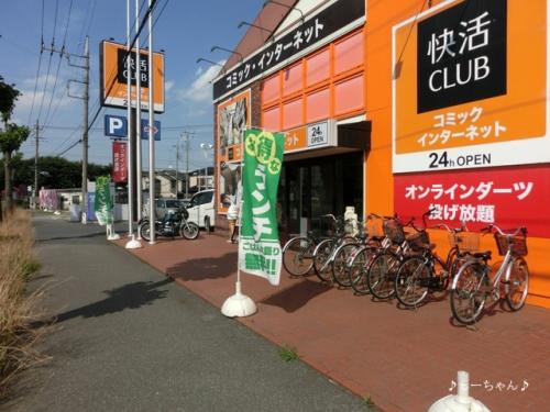 快活CLUB #9_04