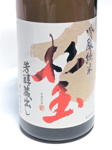 桃川_吟醸純米杉玉
