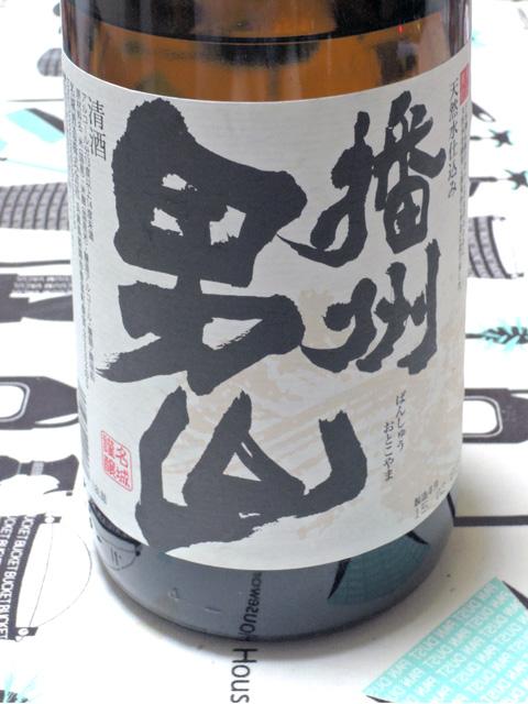 播州・男山