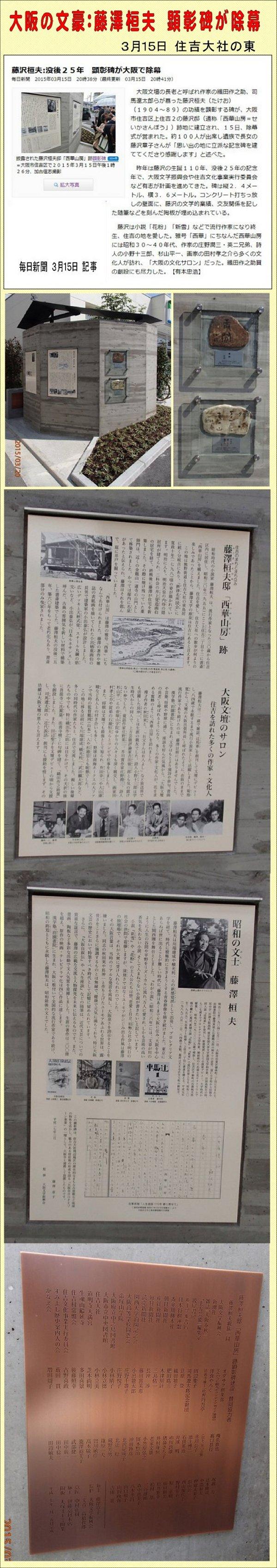 藤澤桓夫顕彰碑