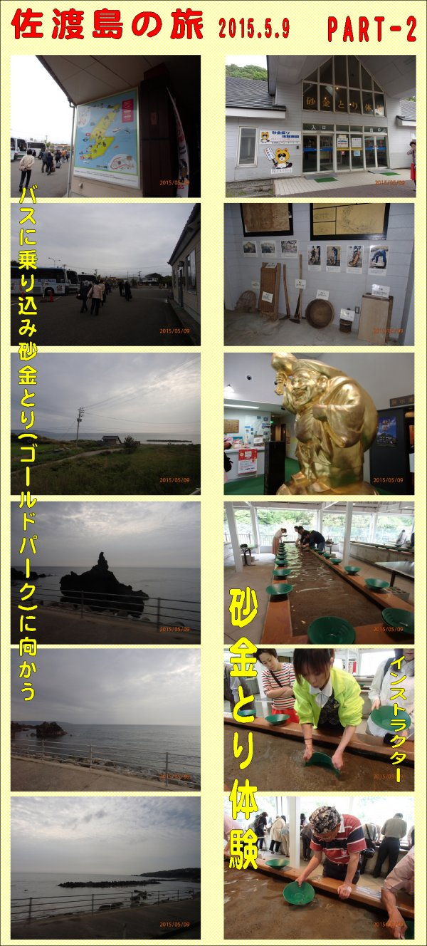 佐渡島の旅part-2