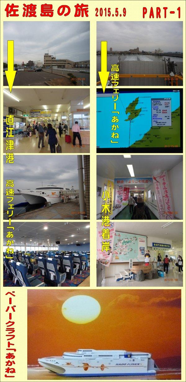 佐渡島の旅part-1
