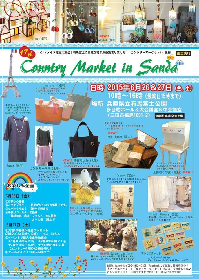 カントリーマーケットin三田