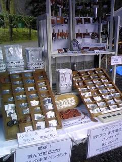 上賀茂神社手作り市