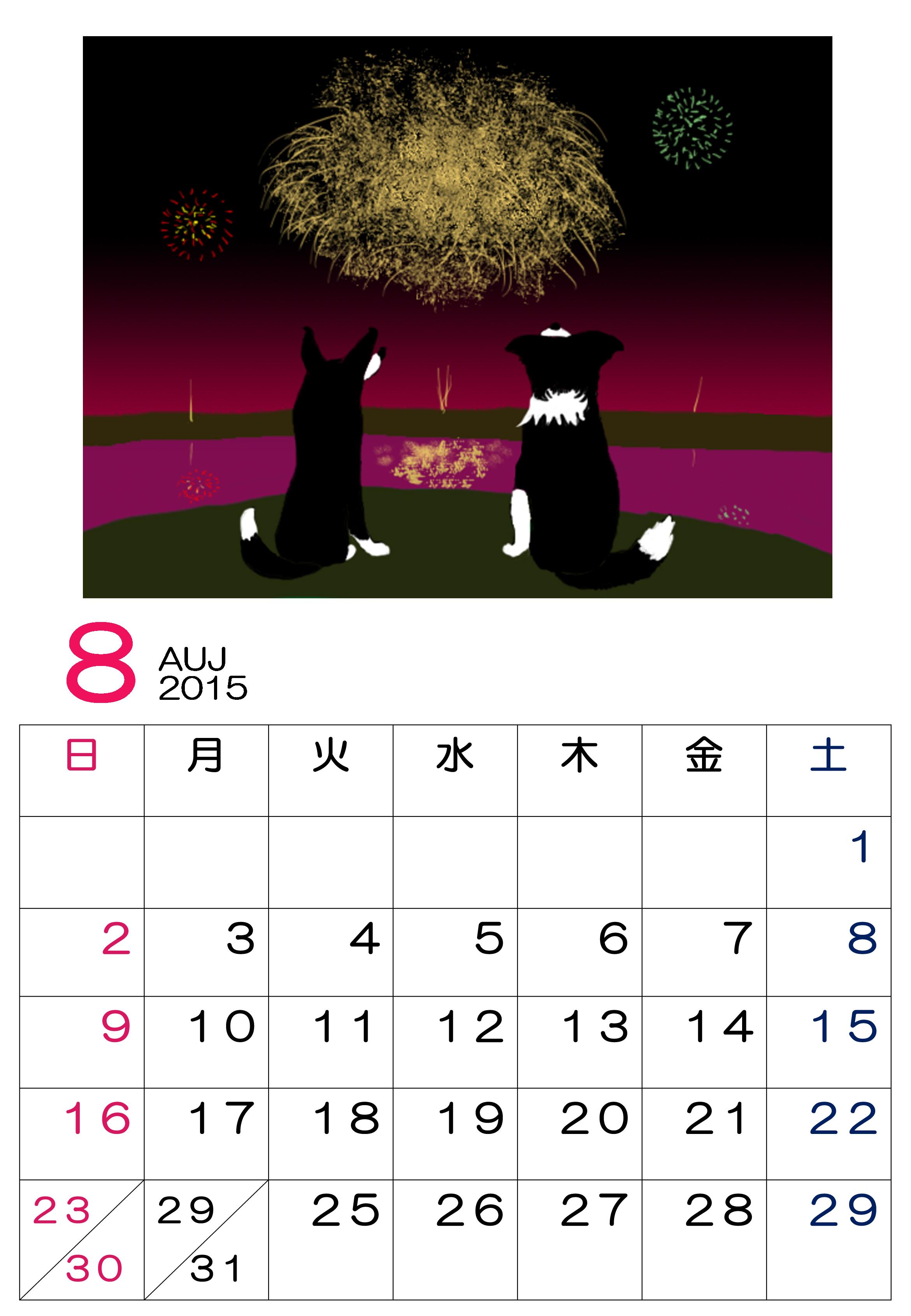 カレンダー A4 8月