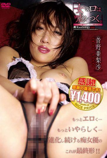 「女の口は嘘をつく。」 雌女ANTHOLOGY #028 菅野亜梨沙