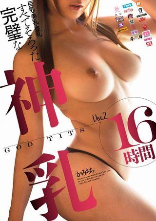 【独占】【予約】巨乳・美乳・豊乳すべてそろった完璧な神乳16時間 Ver.2