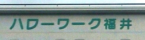 ハローワーク福井kai2