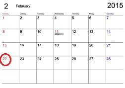 カレンダー2月22