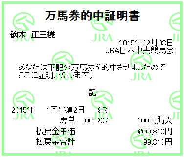 20150208kokura9rut.jpg