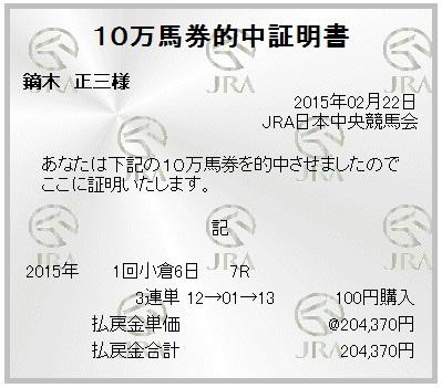 20150222kokura7R3rt.jpg