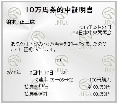20150321nakayama8r3rt.jpg