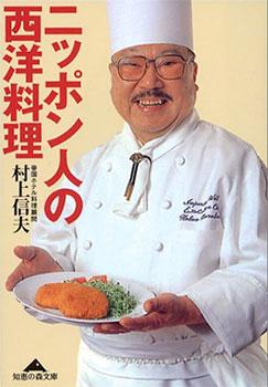 ニッポン人の西洋料理 表紙