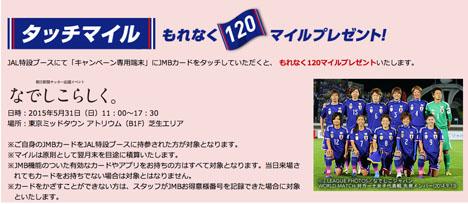 JALは、5月31日に東京ミッドタウンでなでしこジャパン応援イベントを開催!会場でタッチすればもれなく120マイル!