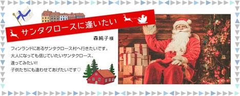 関西発今ココに行きたいキャンペーン