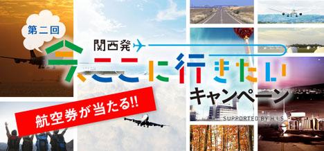 ツアープラン投稿で往復航空券がもらえる、関西発今ココに行きたいキャンペーンが開催されています