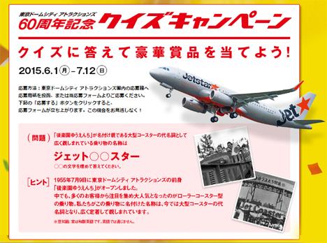 東京ドームはジェットスターとコラボで往復航空券などが当たるキャンペーンを開催!巨大ジェットエンジン型ファンも登場!
