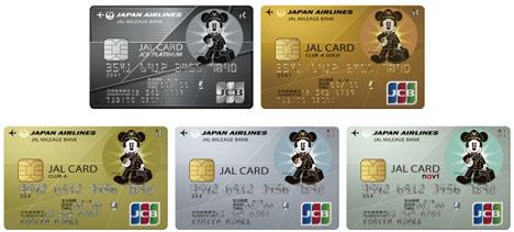 JALカードに、ミッキーマウス特別デザインが登場!実際の制服生地で製作されたミッキーマウスぬいぐるみプレゼントも!