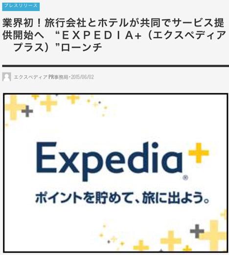 エクスペディアが会員制度を導入!