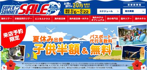 HISは、燃料込みグアム2万円台~、ハワイ5日間5万円台~のスーパーサマーセール2015を開催!