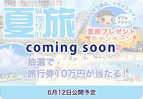 日本旅行業協会(JATA)は、10万円分の旅行券が当たる夏旅キャンペーンを今年も開催!