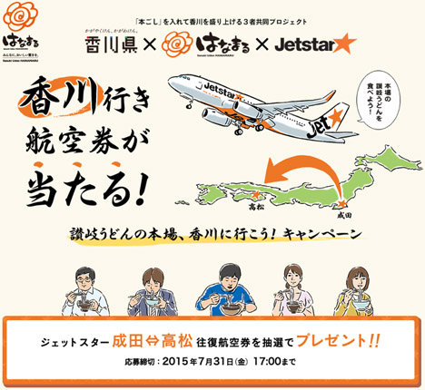 香川行き復航空券が当たる!ジェットスター、香川に行こう!キャンペーンャンを開催!