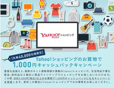 家電に続き、Yahoo!ショッピングでも1,000円のキャッシュバック!