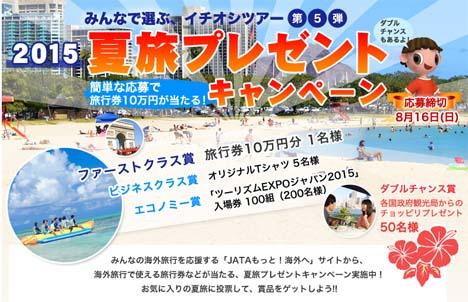 日本旅行業協会(JATA)は、10万円分の旅行券が当たる夏旅キャンペーンを今年も開催