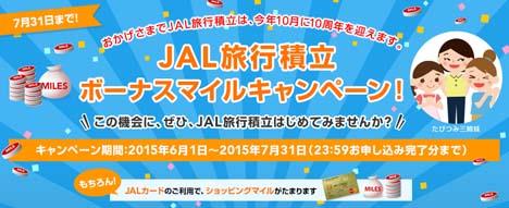 JALは、お得に旅行に行ける旅行積立で、ボーナスマイルがもらえるキャンペーンを開催!