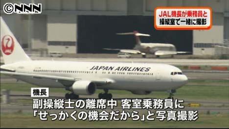 JALの機長がコックピットでCAと不適切行為で厳重注意!2006年にも同様の行為が!