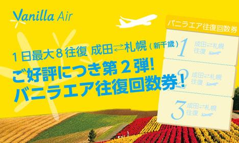 バニラエアは、手数料0円のYahoo!パスマーケットで回数券を販売!