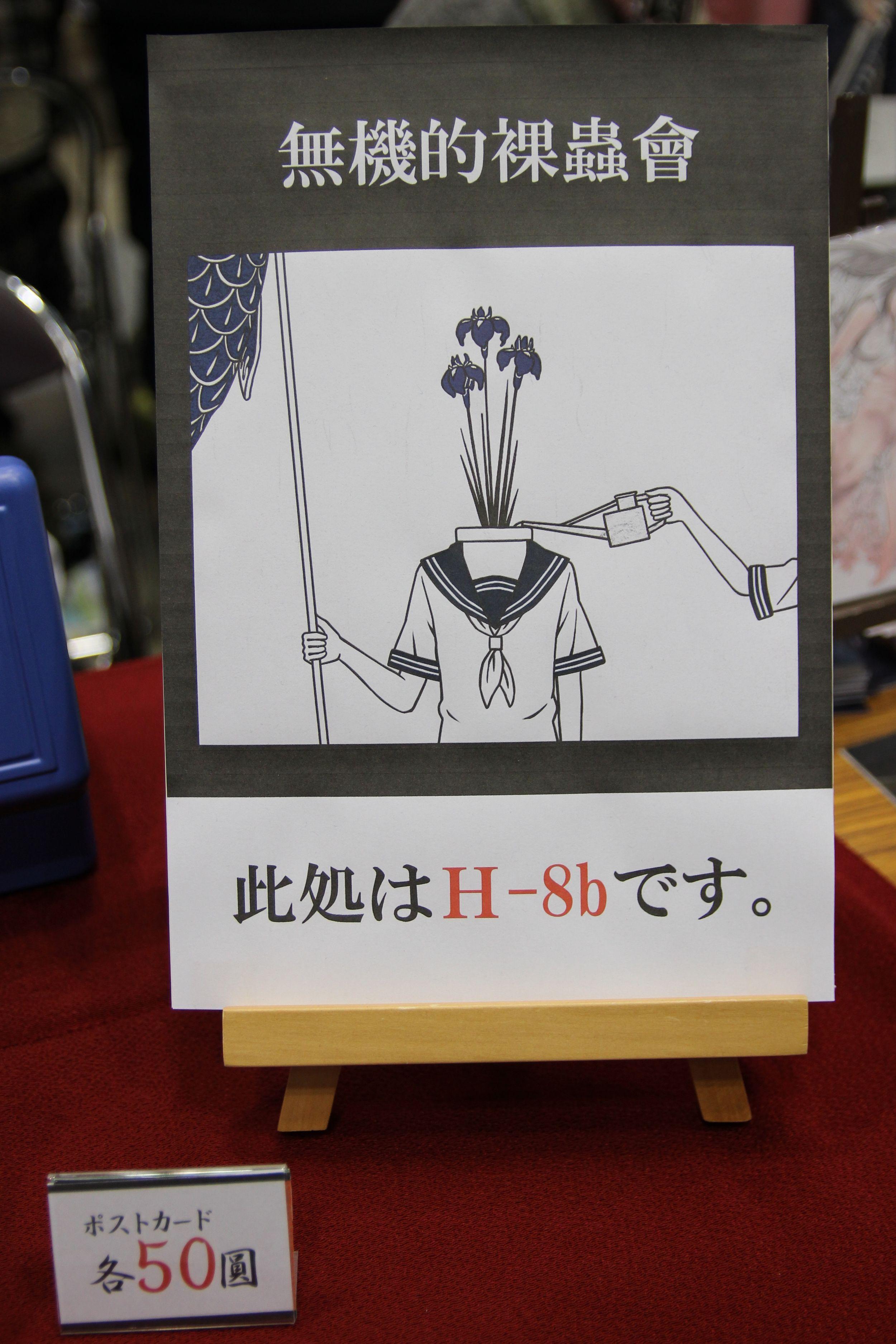 コミティア112@有明東京ビックサイト<その2>~迫力あるクリーチャーの世界~無機的裸蟲會・鉛の卵黄・猫えモン・アオガチョウ