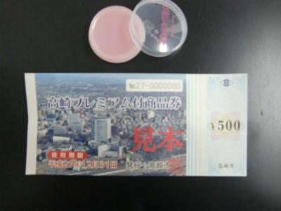 縮小2015-06-05 001 004