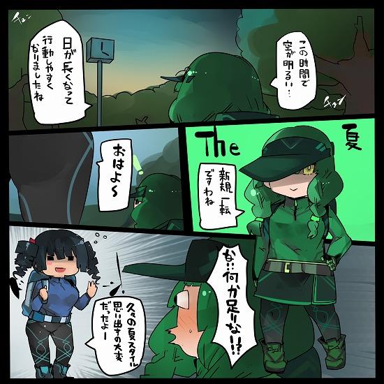男体山4コマ