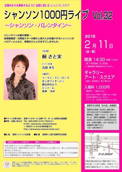 1000円ライブVol32チラシ
